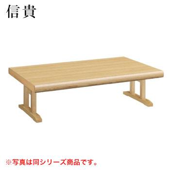 テーブル 信貴シリーズ ナチュラルクリヤ サイズ:W1500mm×D750mm×H330mm 脚部:ZLN【代引き不可】