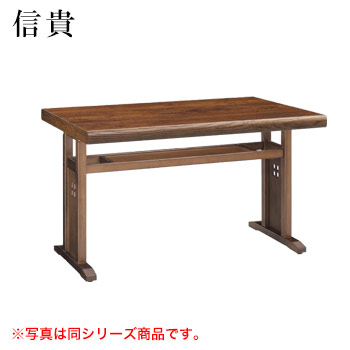 テーブル 信貴シリーズ ダークブラウン サイズ:W1500mm×D750mm×H700mm 脚部:HKD棚付【代引き不可】