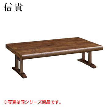 テーブル 信貴シリーズ ダークブラウン サイズ:W1500mm×D750mm×H330mm 脚部:ZLD【代引き不可】