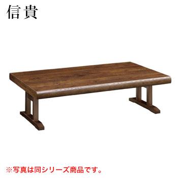 テーブル 信貴シリーズ ダークブラウン サイズ:W600mm×D750mm×H330mm 脚部:ZLD【代引き不可】