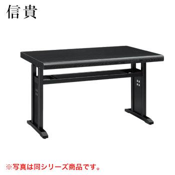 テーブル 信貴シリーズ ブラック サイズ:W1200mm×D750mm×H700mm 脚部:HKB棚付【代引き不可】