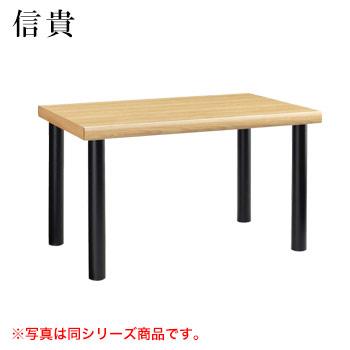 テーブル 信貴シリーズ ナチュラルクリヤ サイズ:W1200mm×D750mm×H700mm 脚部:HS【代引き不可】