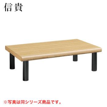 テーブル 信貴シリーズ ナチュラルクリヤ サイズ:W1500mm×D750mm×H330mm 脚部:ZS【代引き不可】