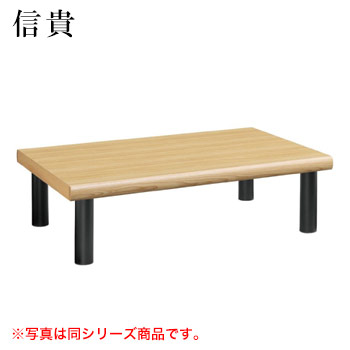 テーブル 信貴シリーズ ナチュラルクリヤ サイズ:W1200mm×D750mm×H330mm 脚部:ZS【代引き不可】