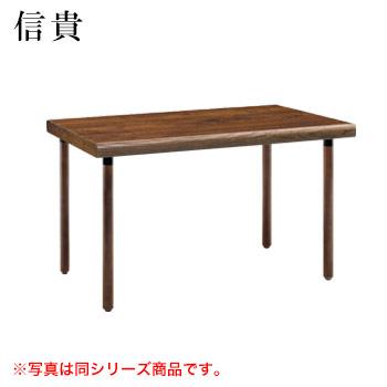 テーブル 信貴シリーズ ダークブラウン サイズ:W1200mm×D750mm×H700mm 脚部:HAD【代引き不可】