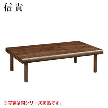 テーブル 信貴シリーズ ダークブラウン サイズ:W1500mm×D750mm×H330mm 脚部:ZAD【代引き不可】