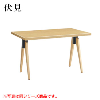 テーブル 伏見シリーズ ナチュラルクリヤ サイズ:W1200mm×D750mm×H700mm 脚部:HVI500N【代引き不可】
