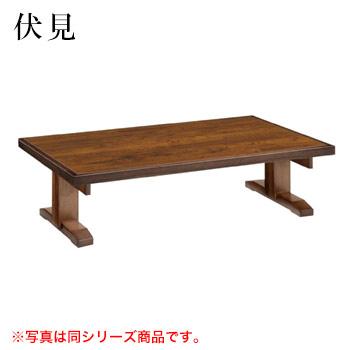 テーブル 伏見シリーズ ダークブラウン サイズ:W1500mm×D750mm×H340mm 脚部:ZHD【代引き不可】