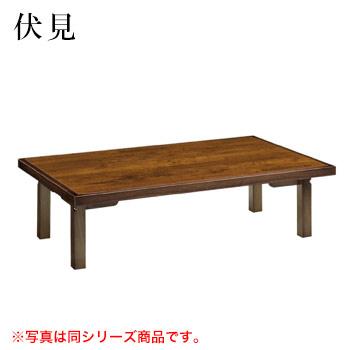 テーブル 伏見シリーズ ダークブラウン サイズ:W1200mm×D750mm×H330mm 脚部:ZMD【代引き不可】