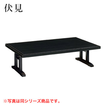 テーブル 伏見シリーズ ブラック サイズ:W600mm×D750mm×H330mm 脚部:ZLB【代引き不可】