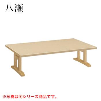 テーブル 八瀬シリーズ ナチュラルクリヤ サイズ:W1200mm×D750mm×H330mm 脚部:ZLN【代引き不可】