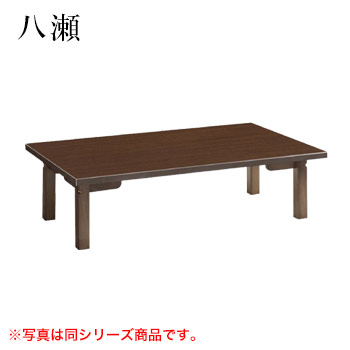 テーブル 八瀬シリーズ ダークブラウン サイズ:W1500mm×D750mm×H330mm 脚部:ZMD【代引き不可】