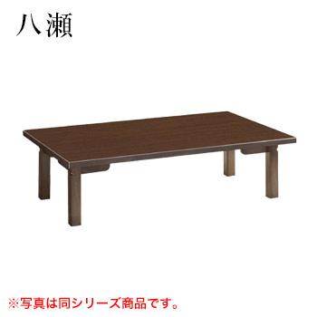 テーブル 八瀬シリーズ ダークブラウン サイズ:W1200mm×D750mm×H330mm 脚部:ZMD【代引き不可】