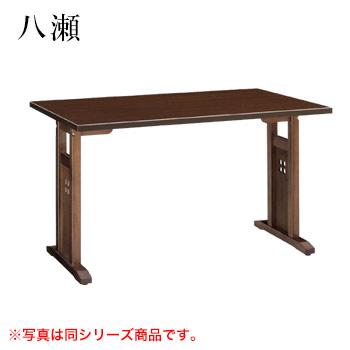 テーブル 八瀬シリーズ ダークブラウン サイズ:W1200mm×D750mm×H700mm 脚部:HKD棚無【代引き不可】