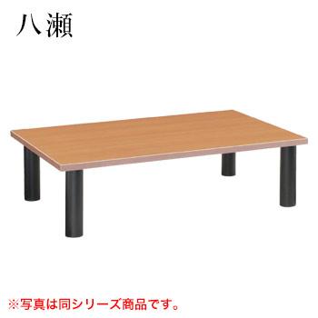テーブル 八瀬シリーズ カームブラウン サイズ:W1200mm×D750mm×H330mm 脚部:ZS【代引き不可】