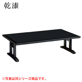 テーブル 乾漆シリーズ ブラック サイズ:W1200mm×D750mm×H330mm 脚部:ZLB【代引き不可】