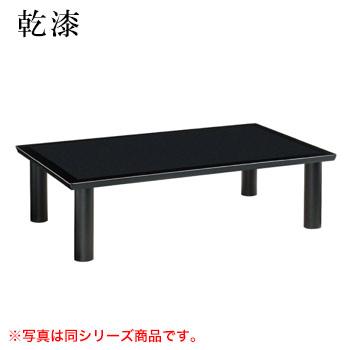 テーブル 乾漆シリーズ ブラック サイズ:W1200mm×D750mm×H330mm 脚部:ZS【代引き不可】