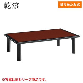 テーブル 乾漆シリーズ レッド サイズ:W600mm×D750mm×H330mm 脚部:ZOB (折りたたみ式)【代引き不可】
