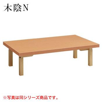テーブル 木陰Nシリーズ ナチュラルクリヤ サイズ:W600mm×D750mm×H330mm 脚部:ZMN