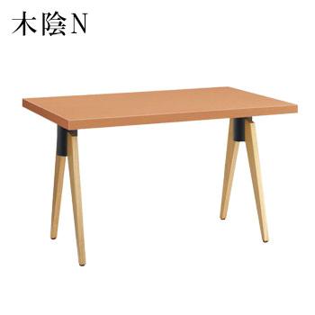 テーブル 木陰Nシリーズ ナチュラルクリヤ サイズ:W1200mm×D750mm×H700mm 脚部:HVI500N【代引き不可】