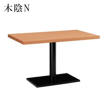 テーブル 木陰Nシリーズ ナチュラルクリヤ サイズ:W1200mm×D750mm×H700mm 脚部:HR【代引き不可】