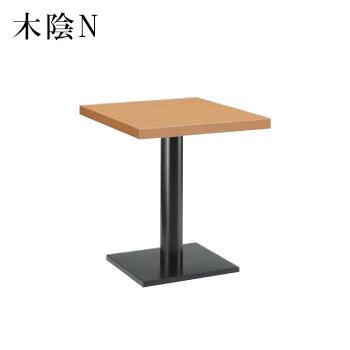 テーブル 木陰Nシリーズ ナチュラルクリヤ サイズ:W600mm×D750mm×H700mm 脚部:HR【代引き不可】