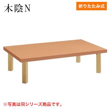 テーブル 木陰Nシリーズ ナチュラルクリヤ サイズ:W1200mm×D750mm×H330mm 脚部:ZON (折りたたみ式)【代引き不可】