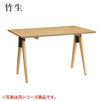 テーブル 竹生シリーズ ナチュラルクリヤ サイズ:W1200mm×D750mm×H700mm 脚部:HVI500N【代引き不可】