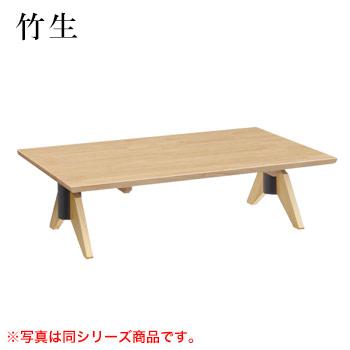 テーブル 竹生シリーズ ナチュラルクリヤ サイズ:W1200mm×D750mm×H330mm 脚部:ZVI500N【代引き不可】