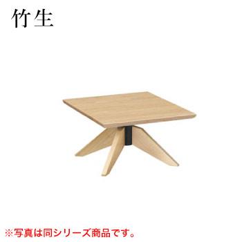 テーブル 竹生シリーズ ナチュラルクリヤ サイズ:W600mm×D750mm×H330mm 脚部:ZVX700N (1本脚)【代引き不可】