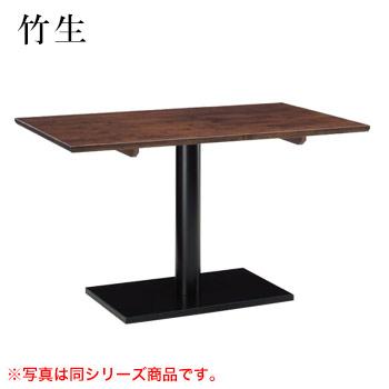 テーブル 竹生シリーズ ダークブラウン サイズ:W1200mm×D750mm×H700mm 脚部:HR【代引き不可】