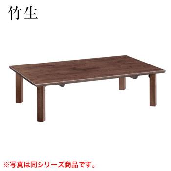 テーブル 竹生シリーズ ダークブラウン サイズ:W1800mm×D750mm×H330mm 脚部:ZOD (折りたたみ式)【代引き不可】
