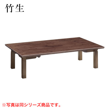 テーブル 竹生シリーズ ダークブラウン サイズ:W600mm×D750mm×H330mm 脚部:ZMD【代引き不可】