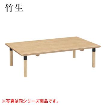 テーブル 竹生シリーズ ナチュラルクリヤ サイズ:W1200mm×D750mm×H330mm 脚部:ZAN【代引き不可】