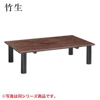テーブル 竹生シリーズ ダークブラウン サイズ:W1800mm×D750mm×H330mm 脚部:ZS【代引き不可】