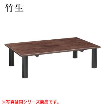テーブル 竹生シリーズ ダークブラウン サイズ:W900mm×D600mm×H330mm 脚部:ZS【代引き不可】