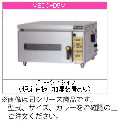 マルゼン ベーカーシェフ・Mシリーズ/ミニ・デッキオーブン MBDO-LD5M(L)-B(Y)【代引き不可】【業務用 オーブン】