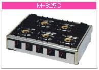マルゼン ガス式 ガステーブルコンロ《ニュー飯城》 M-825C【代引き不可】【業務用 ガスコンロ】【テーブルコンロ】