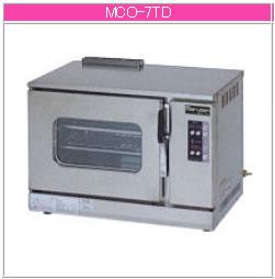 マルゼン ガス式 コンベクションオーブン《ビックオーブン》 MCO-7TD【代引き不可】【業務用 オーブン】【熱風オーブン】【温風オーブン】