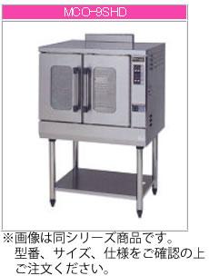 マルゼン ガス式 コンベクションオーブン《ビックオーブン》 MCO-8SHD【代引き不可】【業務用 オーブン】【熱風オーブン】【温風オーブン】