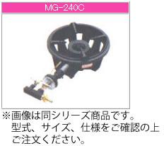 マルゼン ガス式 ファイヤースクリーンバーナー MG-250B【業務用ガスコンロ】【業務用ガスバーナー】