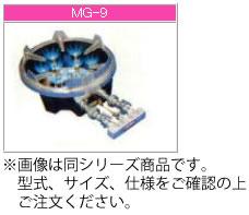 マルゼン ガス式 スーパージャンボバーナー MG-12(H)【代引き不可】【業務用ガスコンロ】【業務用ガスバーナー】
