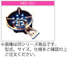 マルゼン ガス式 スーパージャンボバーナー MG-12R【業務用ガスコンロ】【業務用ガスバーナー】