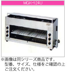 マルゼン ガス式 上火式焼物器《スピードグリラー》 MGK-124U【代引き不可】【魚焼機】【業務用焼き物機】【グリラー】