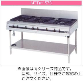 マルゼン ガス式 パワークックガステーブル MGTX-096C【代引き不可】【業務用 ガスコンロ】【テーブルコンロ】【熱炉】
