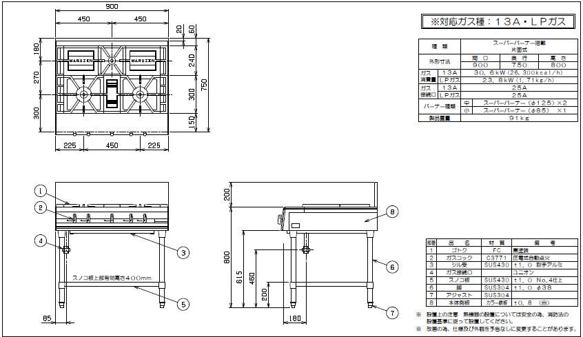 マルゼンガス式パワークックガステーブル(スーパーバーナー搭載)MGTXS-097