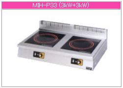 マルゼン IH式 電磁調理器《IHクリーンコンロ》 MIH-P33【代引き不可】【業務用 電磁調理器】【IHコンロ】【IH調理機】【業務用】