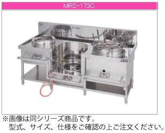 マルゼン ガス式 スタンダードタイプ《中華レンジ》 出色 外管式 MRS-173C 代引き不可 業務用 新品未使用正規品 スープ ゆで麺 いため ガスコンロ 3口 中華レンジ