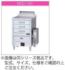 マルゼン ガス式 ガス蒸し器 MUD-J13C【代引き不可】【業務用】【ガス蒸し機】【ドロワータイプ】【引出し(1槽式3個)】【樹脂レール】【スチーマー】