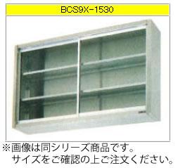 マルゼン 吊戸棚(304ブリームシリーズ) BCS9X-1235【代引き不可】【収納棚】【業務用収納庫】【ステンレス吊り棚】【ステンレス棚】【食器収納棚】【戸棚】【厨房用棚】